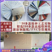 新式特种纸艺术纸名片纸样mb9金凹凸Uto装印刷工艺样册样品