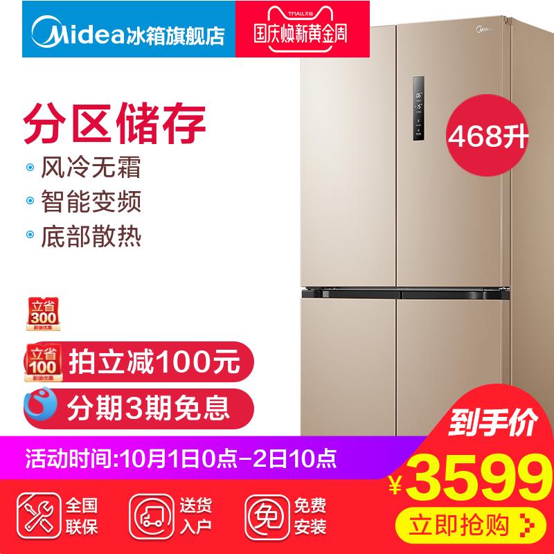 Midea-美的 BCD-468WTPM(E)十字对开四开门冰箱家用节能变频超薄