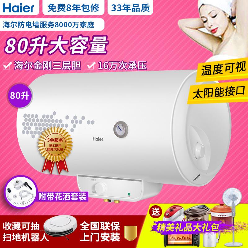 Haier-海尔 EC8001-SN2海尔电热水器80升L储水速热家用洗澡卫生间
