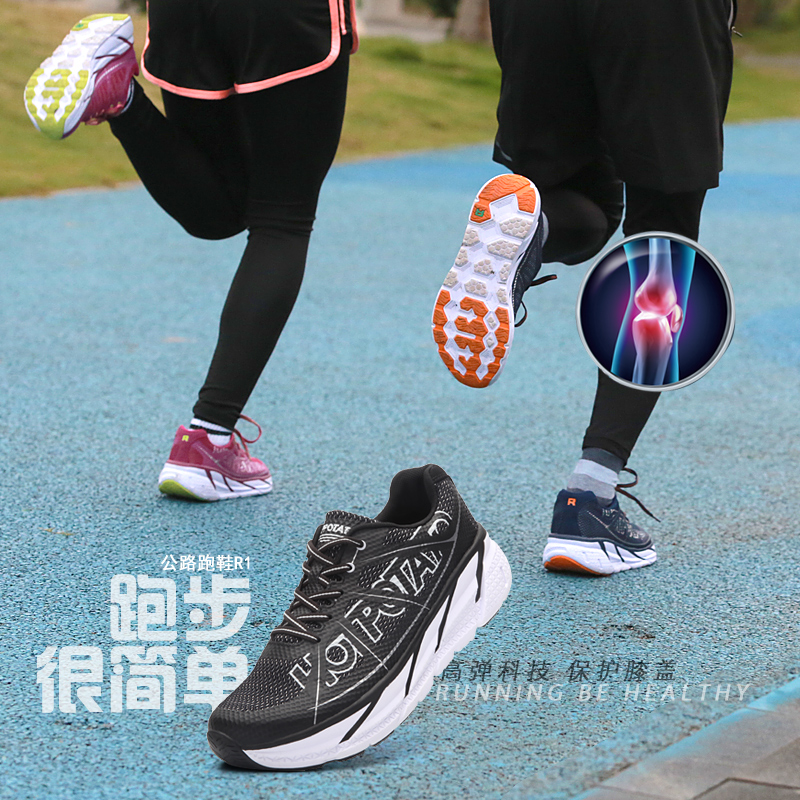 户外特工高弹减震越野跑鞋女城市慢跑步鞋公路运动跑鞋男R1