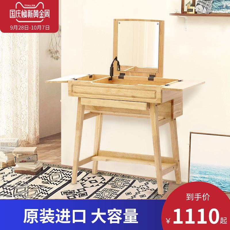越茂 实木梳妆台卧室现代简约ins风翻盖小户型迷你网红北欧化妆桌