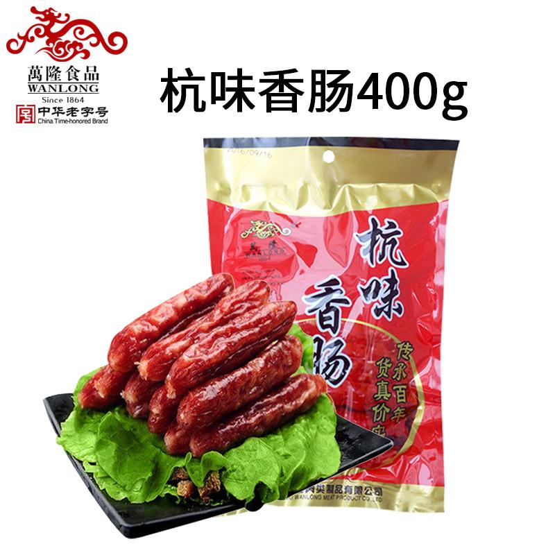 7分瘦 浙江杭州特产 万隆杭味香肠400g 红烤肠小香肠广味广式腊肠
