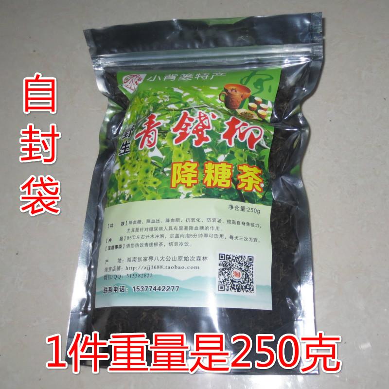 250g 野生青欠留茶降雪糖养生茶正品青欠留嫩叶茶浆糖茶金钱柳神茶