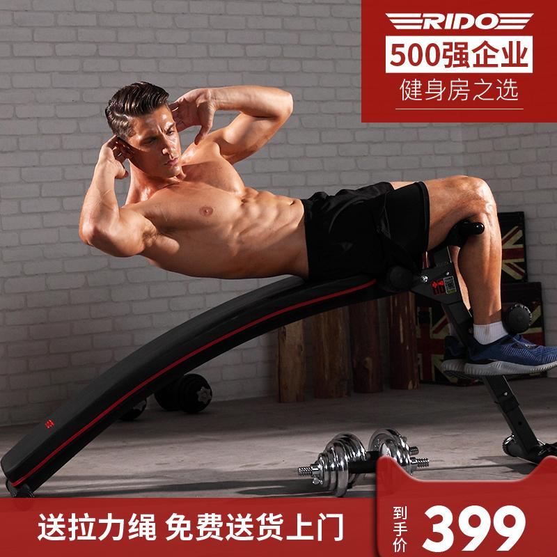 RIDO力动多功能腹肌仰卧板家用健身器材仰卧起坐板运动健腹板TD20