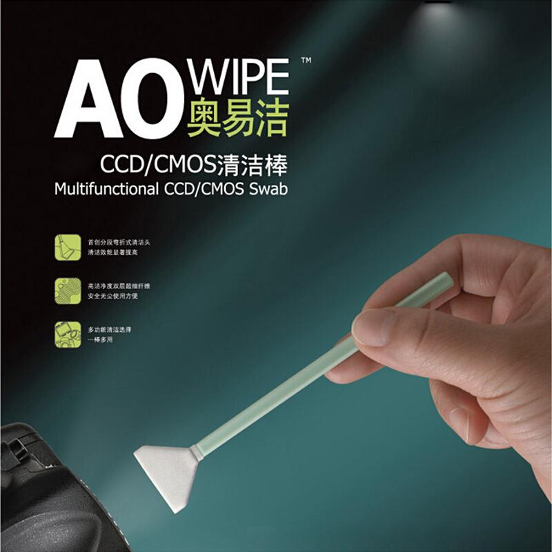 CCD-CMOS清洁棒全画幅-半画幅单反 奥易洁AOwipe 6支装