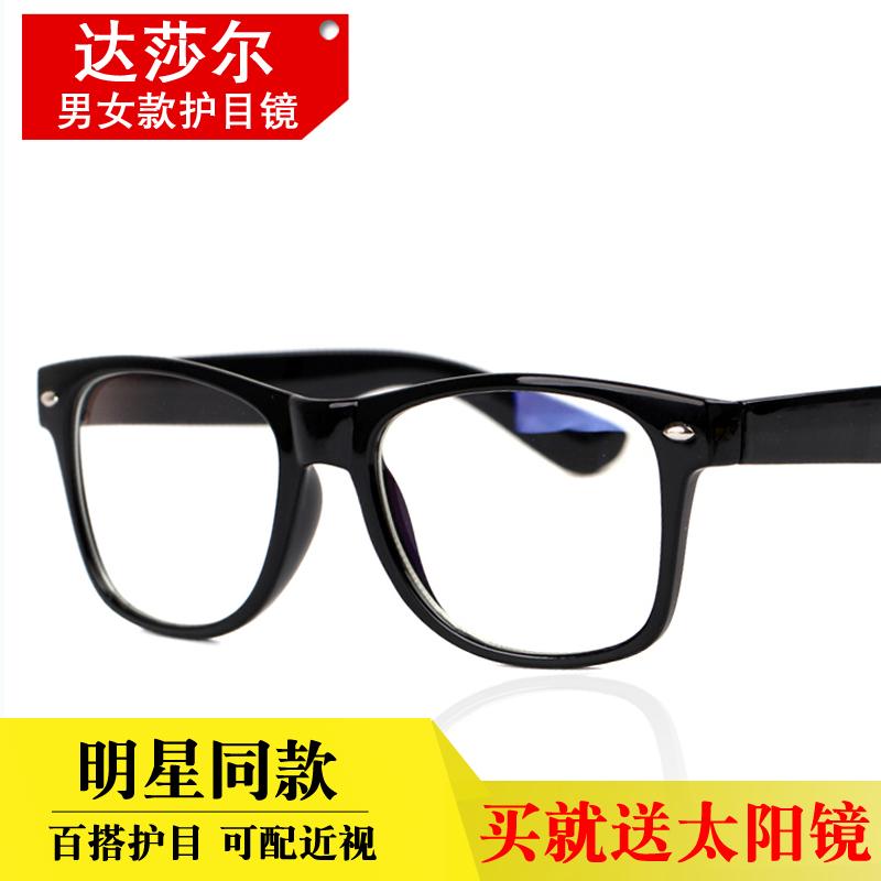 男女款防辐射眼镜大框平光镜无度数防蓝光电脑镜护目镜配近视眼镜