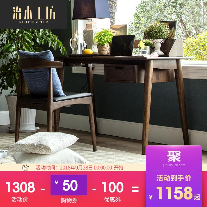 治木工坊日式实木书桌白橡木电脑桌办公书桌书架组合环保书房家具