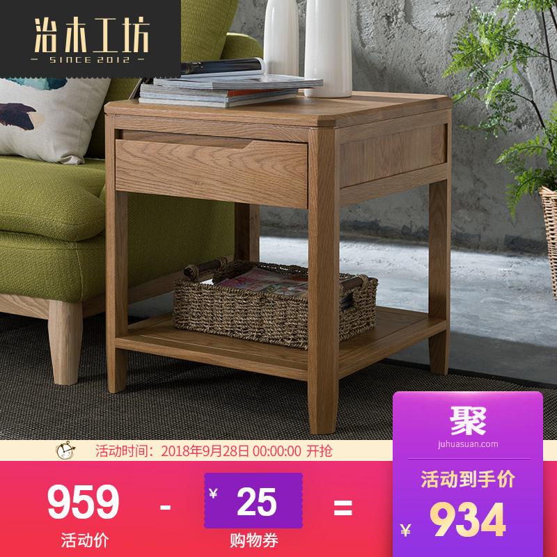 治木工坊 纯实木边几 北欧日式简约白橡木单抽边几桌灯桌客厅角几