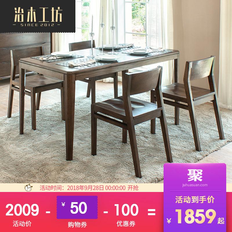 治木工坊纯实木餐桌??北欧白橡木简约美式现代长餐桌1.35 1.5米