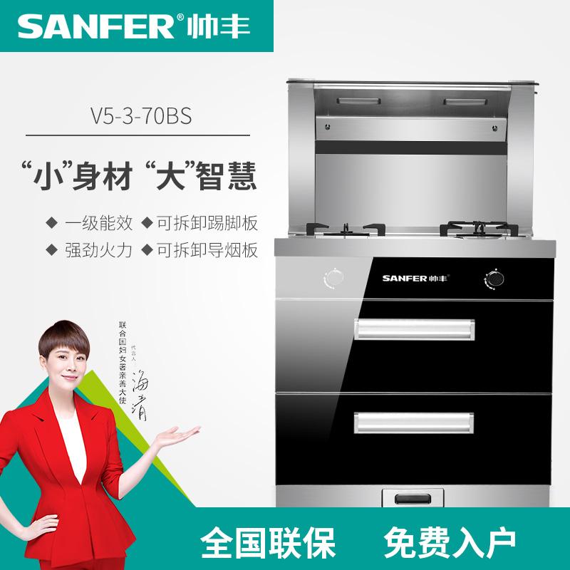 SANFER-帅丰 V5-3-70 集成灶 烟灶消套装侧吸式集成环保灶正品