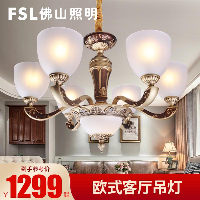 fsl 佛山照明 客厅灯欧式吊灯 现代简约大气灯具灯饰,降价幅度32.7%