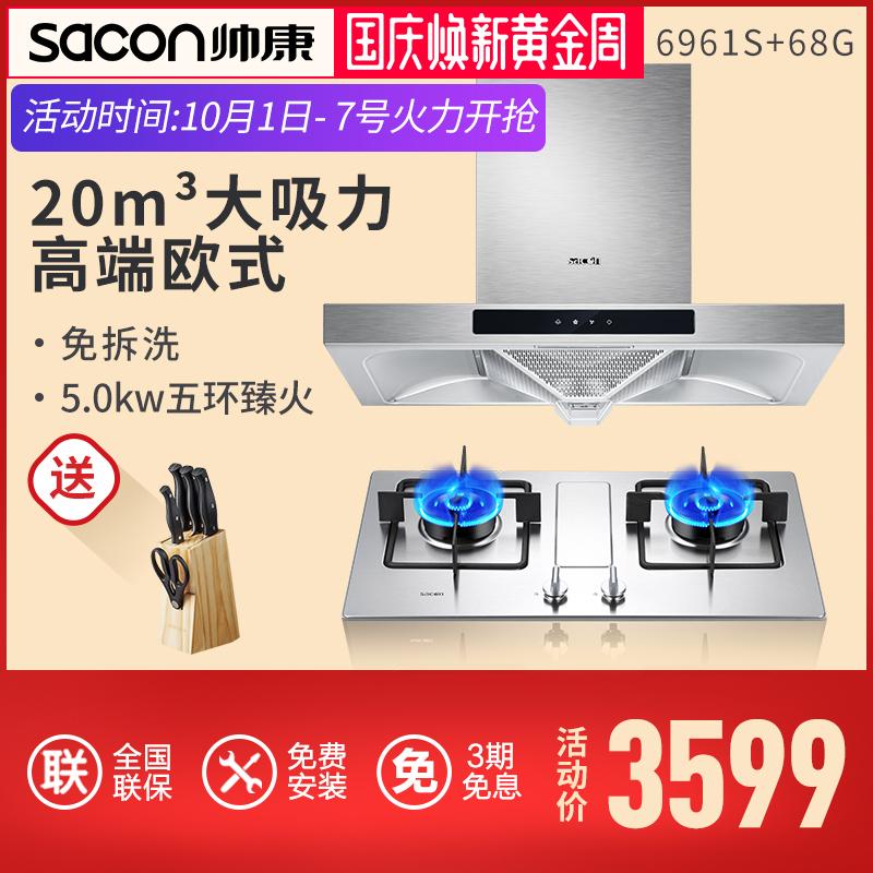 帅康6961S+68G欧式抽油烟机燃气灶套餐大吸力烟机灶具套装组合