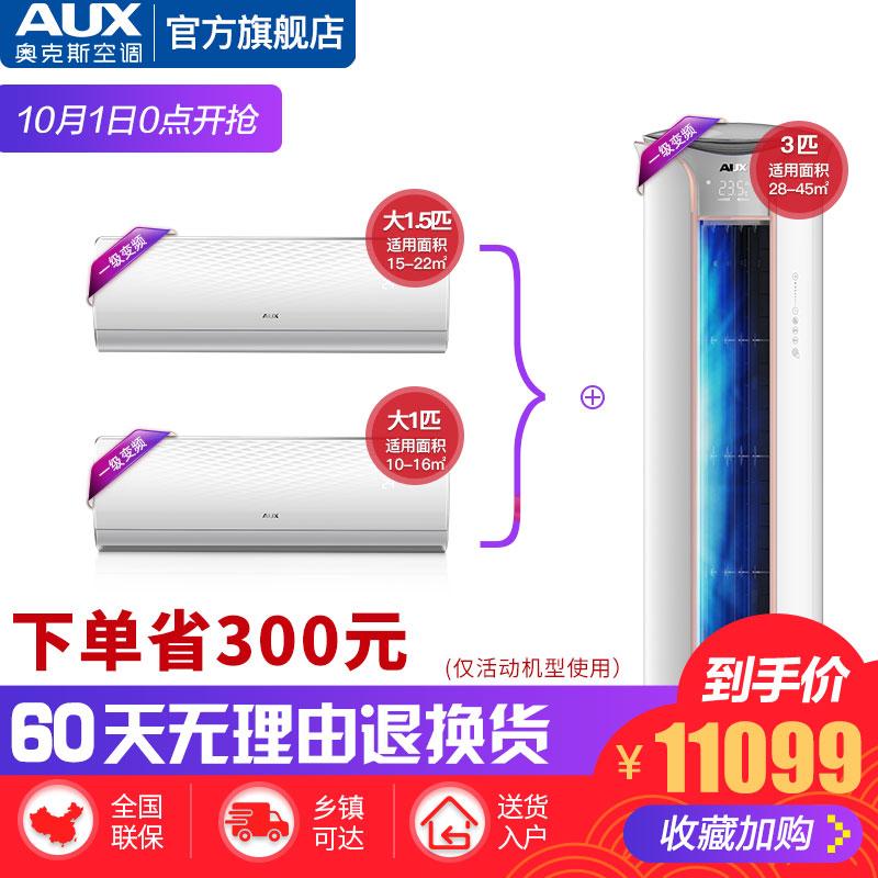 AUX-奥克斯大1.5p雅典娜+大1p雅典娜+大3p变频空调套装空调套餐