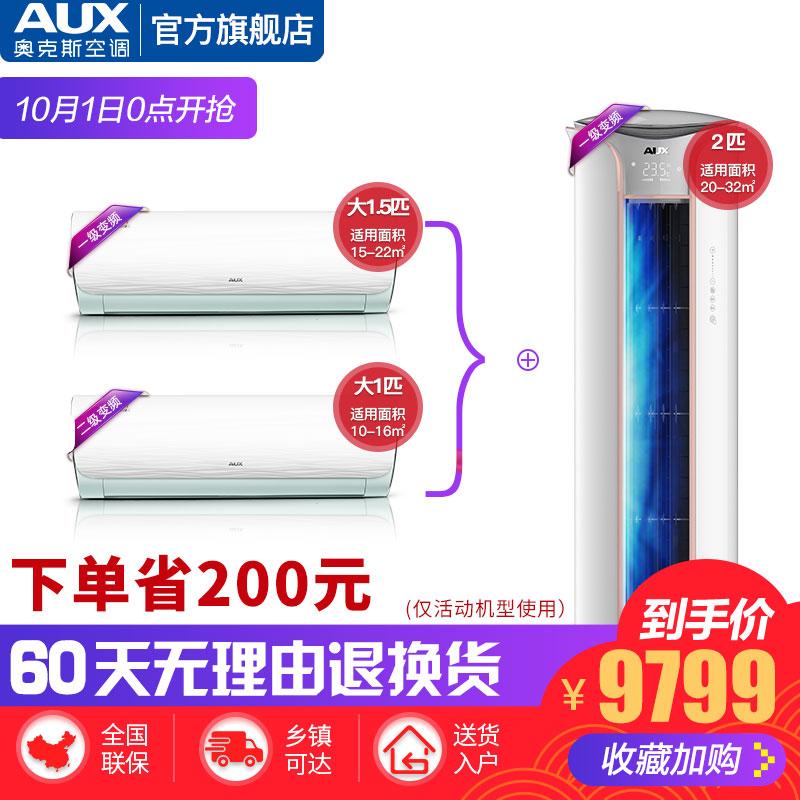 AUX-奥克斯 大1.5p爱琴海+大1p爱琴海+2p变频空调套装空调套餐