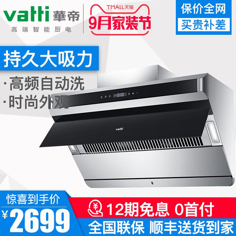 Vatti-华帝 CXW-228-i11085侧吸式自动清洗家用吸抽油烟机大吸力