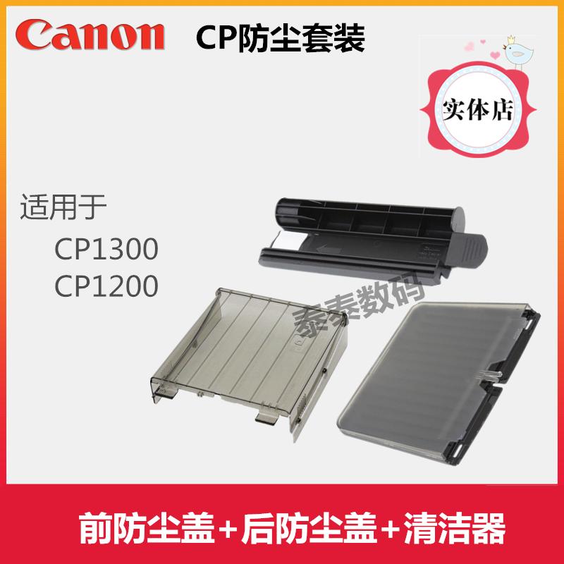 佳能CP1300 CP1200 CP910 900打印机清洁套防尘罩盖清洁器前后盖