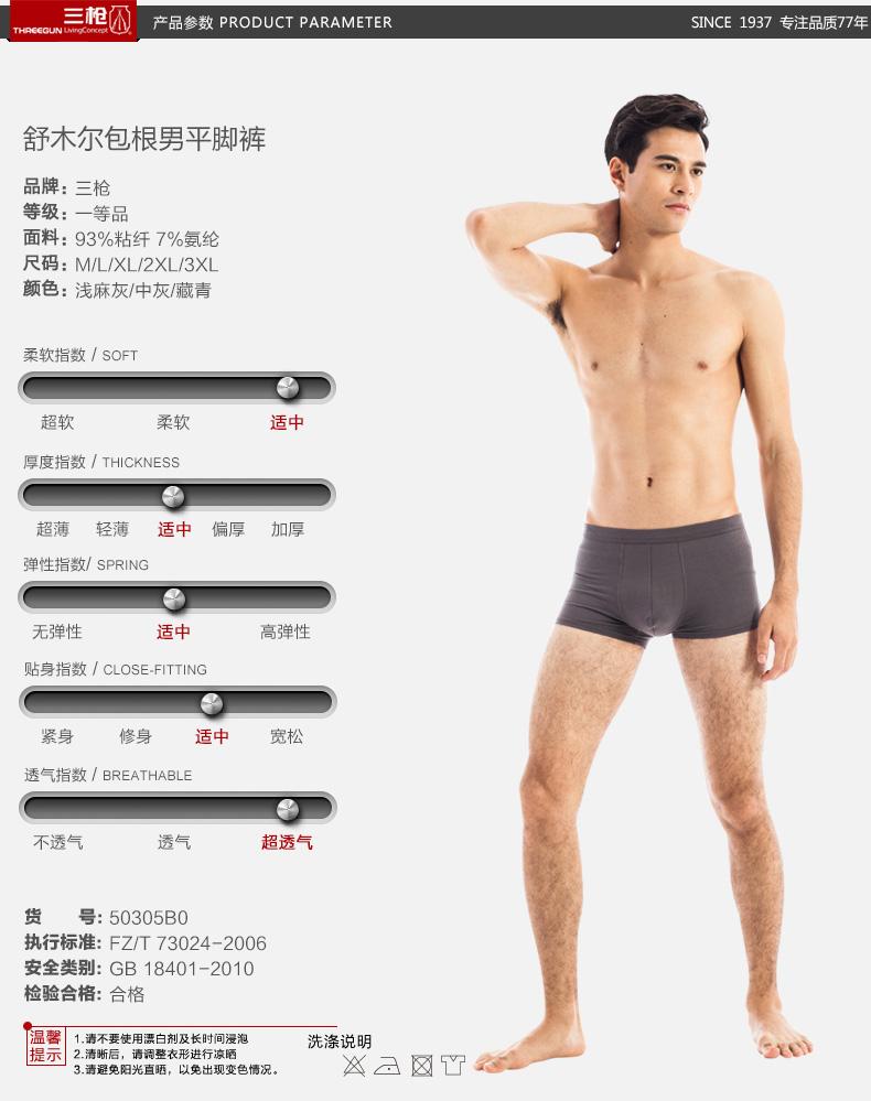 threegun诚德专卖店_THREEGUN/三枪品牌产品评情图