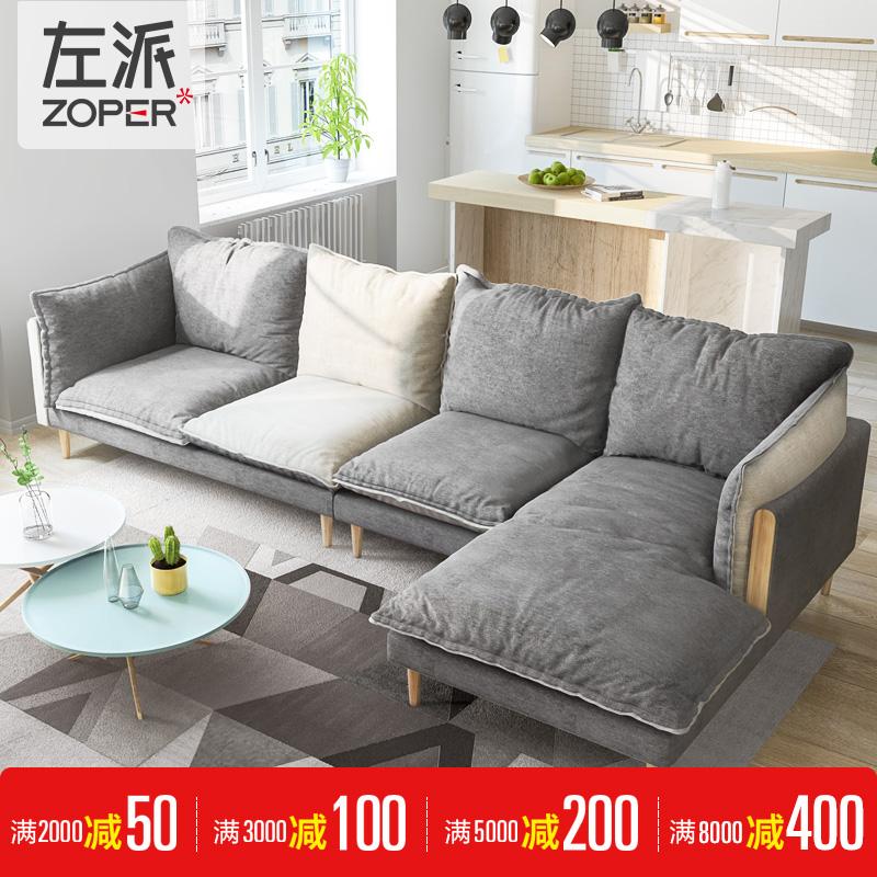 左派北欧羽绒沙发客厅整装现代简约多人大小户型实木框架布艺沙发