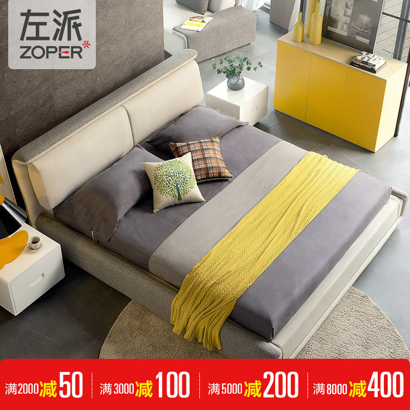 左派北欧布艺床可拆洗双人床主卧简约现代小户型卧室家具组合套装