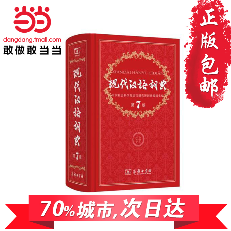 (Dangdang genuine)modern Chinese dictionary * edition genuine 7th edition commercial press publishing best-selling primary and secondary school teaching aids books primary and secondary school students dictionary seventh edition extra-curricular books
