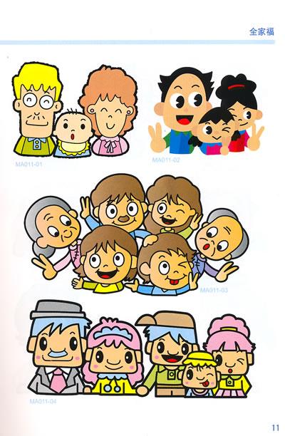 台湾手绘pop大师精选系列--创意插画大图典(附光盘)