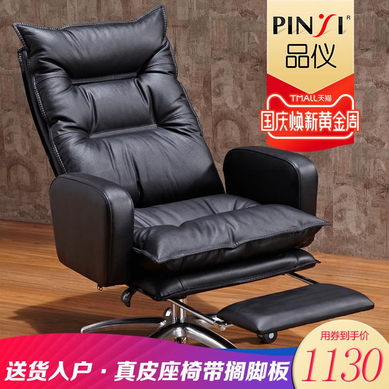品仪老板椅真皮电竞椅 可躺电脑椅家用办公椅子 大班椅主播椅子