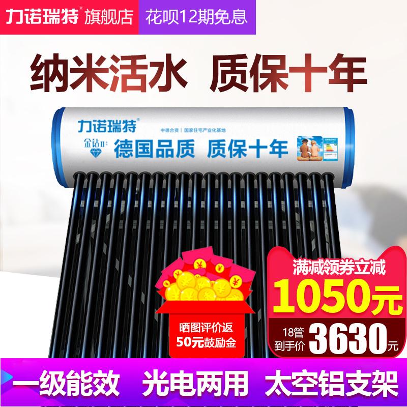 力诺瑞特热卖太阳能热水器家用自动上水电加热一体式金钻光电两用