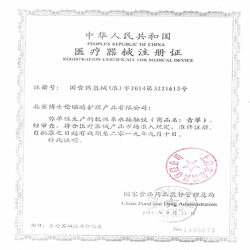 华氏大药房旗舰店_博士伦品牌产品评情图