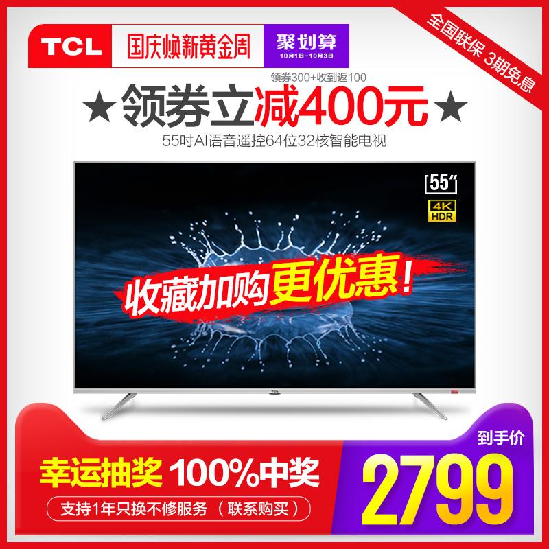 55英寸4K超薄人工智能语音网络平板液晶电视机TCL 55A860U