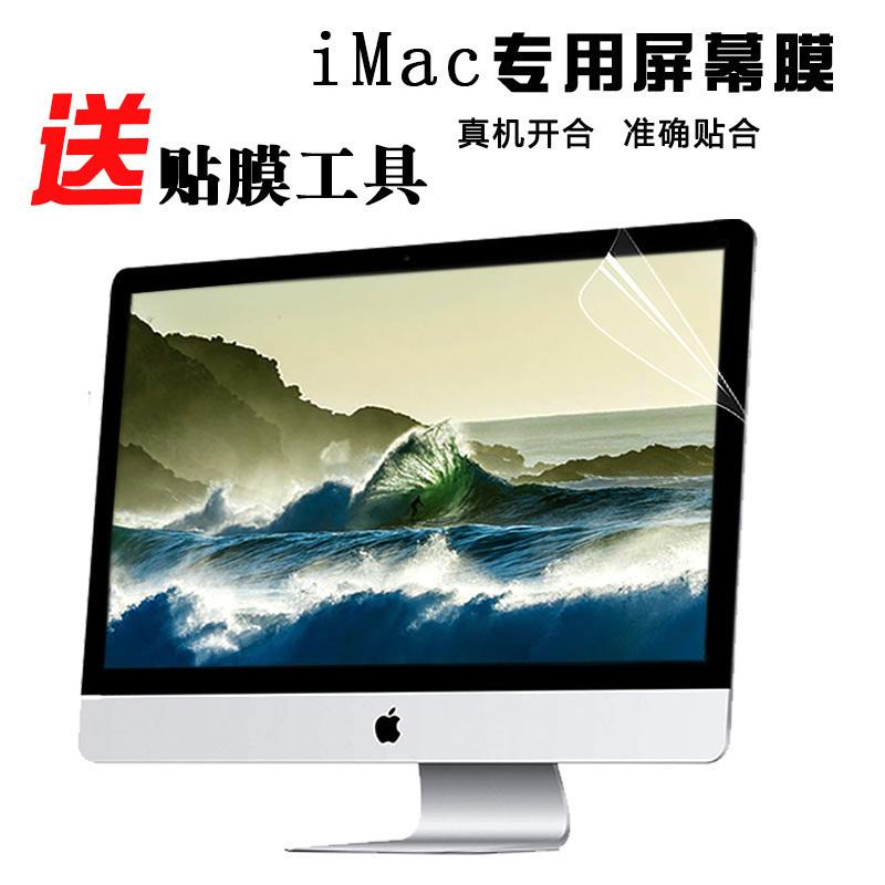Mac高清苹果一体机电脑屏幕膜iMac21.5 27寸显示器保护贴膜防蓝光