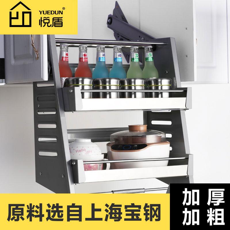 悦盾 吊柜升降拉篮 不锈钢厨房橱柜下拉式收纳置物架调味篮厨柜