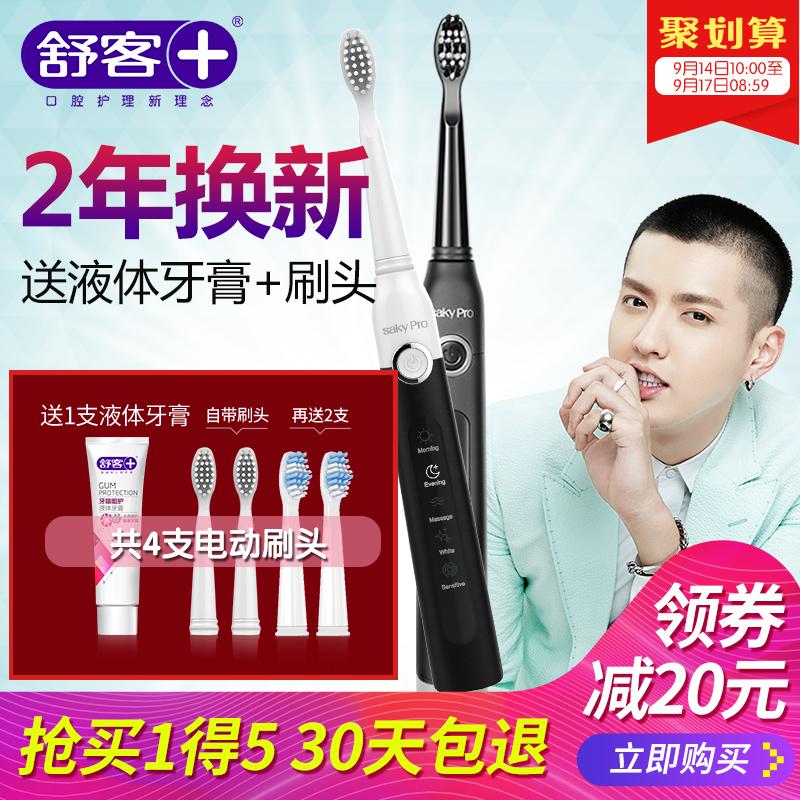 Saky舒客智能声波电动牙刷软毛情侣舒克充电式防水牙刷旅行款G22