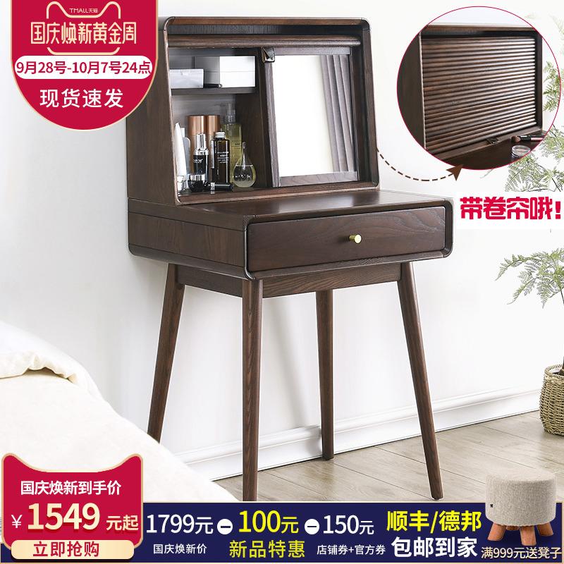 家逸实木梳妆台卧室现代简约ins多功能化妆台网红小户型化妆桌