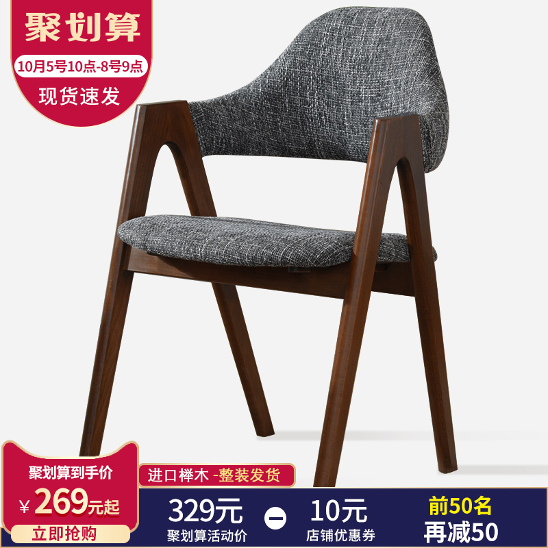 家逸实木北欧餐椅靠背凳休闲椅书桌椅家用办公椅简约现代布艺椅子