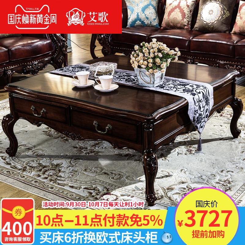 艾歌 美式正方形茶几欧式茶台实木家具茶道桌储物桌全实木茶几M06