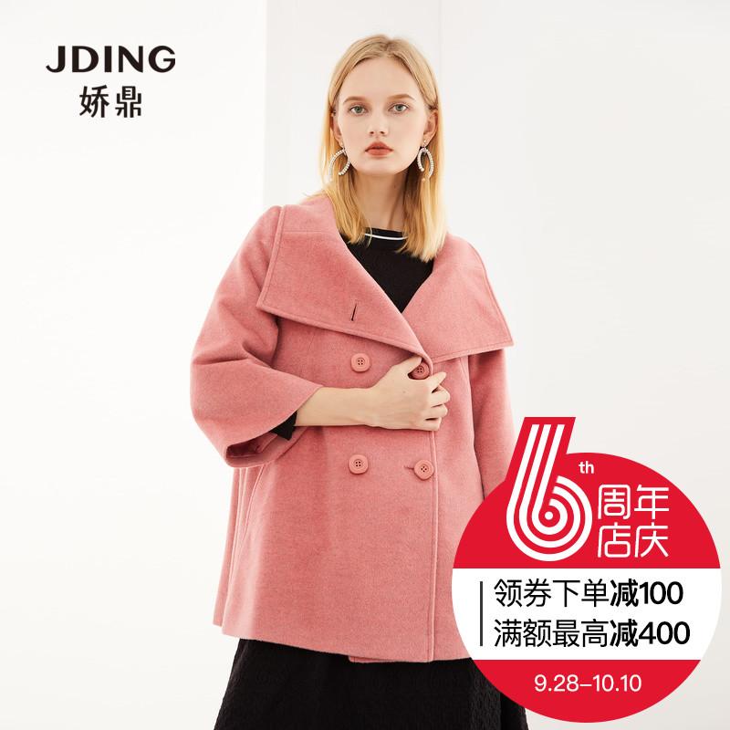 娇鼎专柜正品裸粉羊毛大衣女减龄双排扣秋冬上衣a型大码毛呢外套