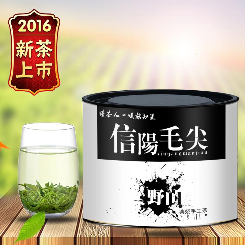 诚绿纯手工信阳毛尖自产自销春茶2016