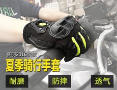 Мотоперчатки MC29