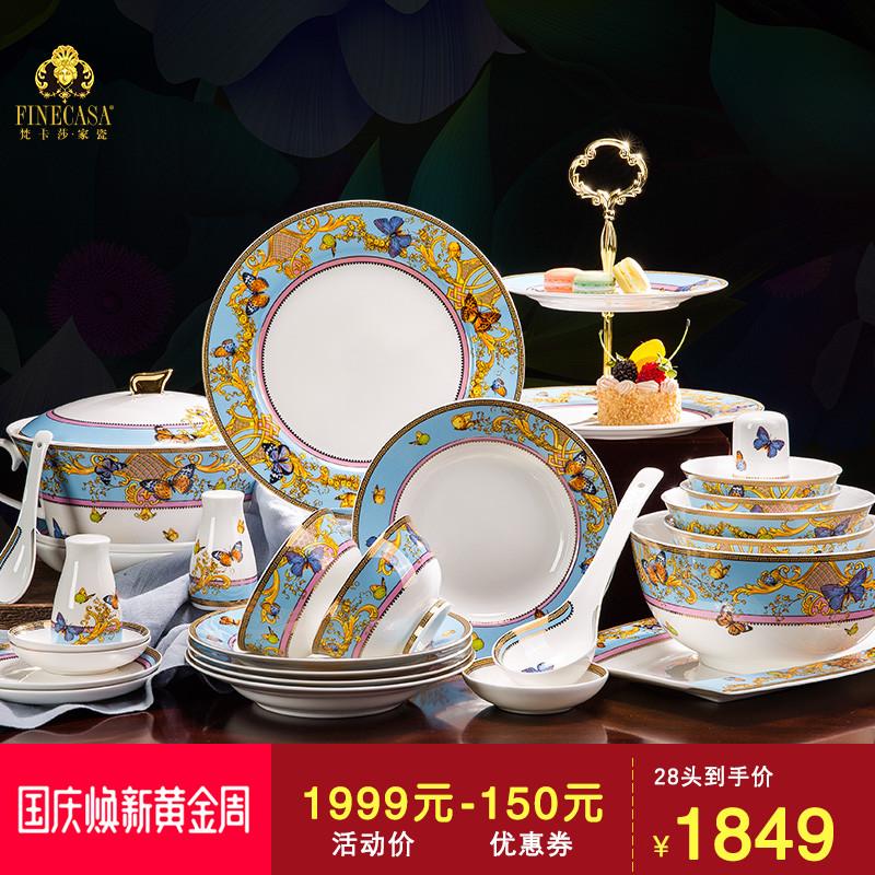 梵卡莎瓷器餐具套装碗盘家用陶瓷礼品碗筷唐山骨瓷米饭碗碟子组合