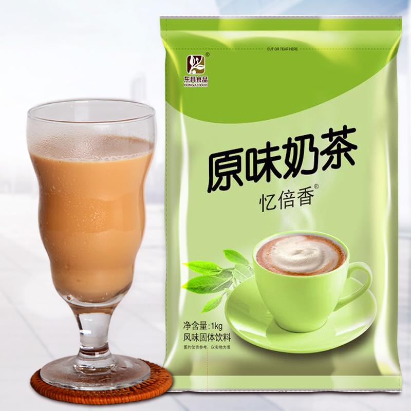 原味奶茶粉1kg 速溶咖啡机商用全自动热咖啡奶茶一体饮料机原料