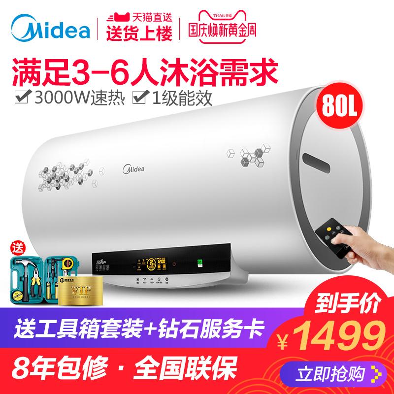 Midea-美的 F80-30W7(HD)电热水器家用80升遥控速热卫生间60