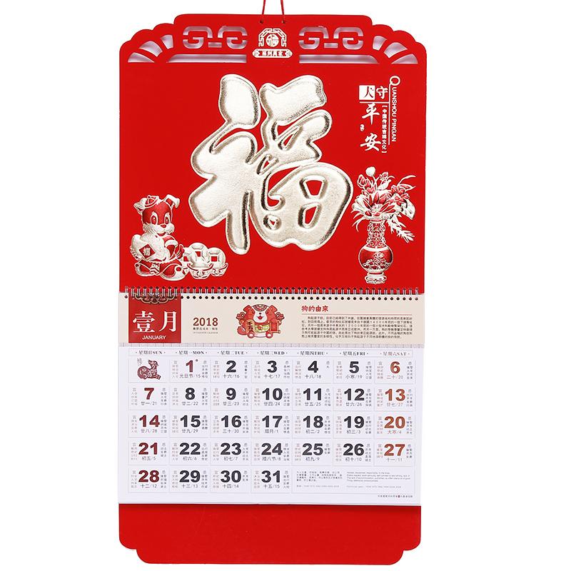 Настенный календарь Yf  2018