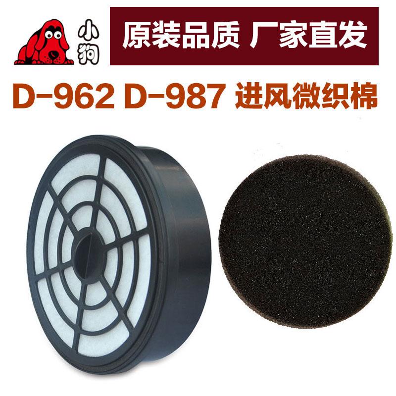 小狗吸尘器配件D962 D987进风微织棉 滤网 过滤器 滤芯小狗D-962