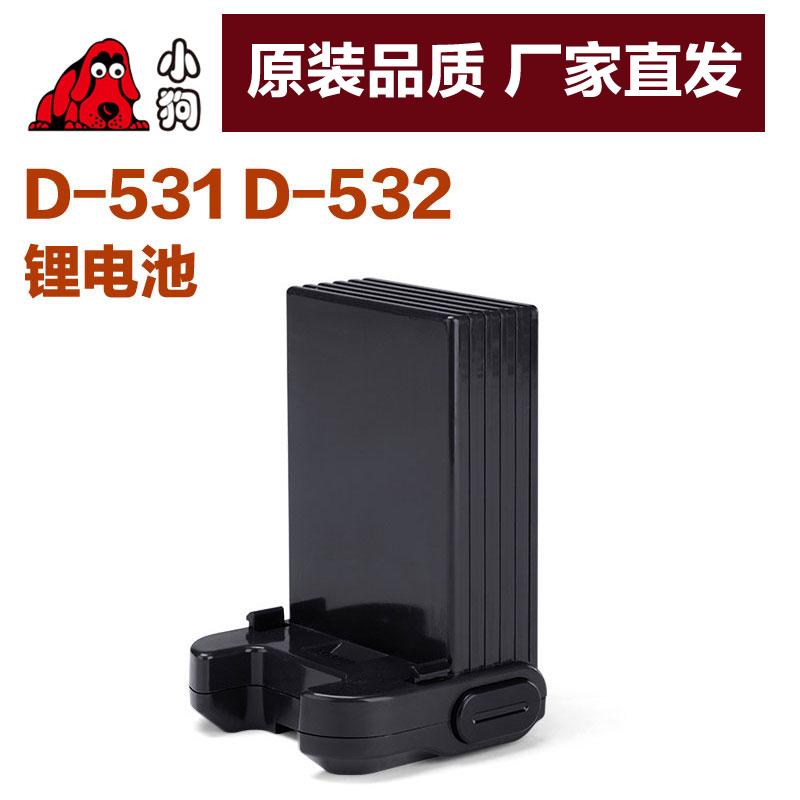 小狗无线吸尘器D-531电池 D-532 D-535原装充电锂电池