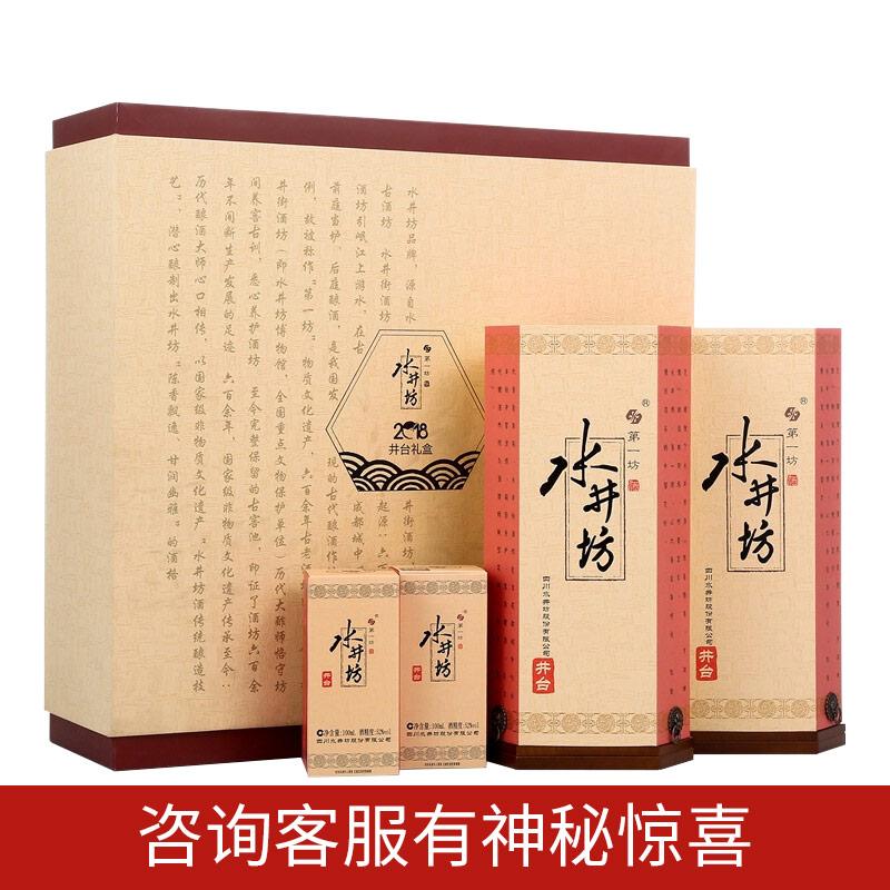 水井坊井台礼盒装白酒500ml*2浓香型白酒送礼纯粮食酒特价