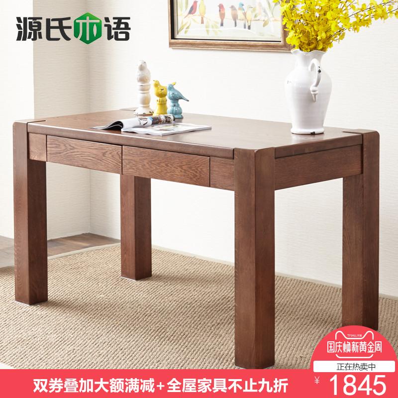 源氏木语纯实木书桌环保橡木学习桌粗腿电脑桌办公桌简约书房家具