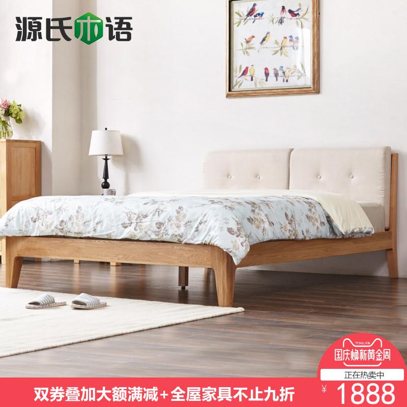 源氏木语纯实木床白橡木卧室双人床北欧简约现代1.8米1.5米软包床