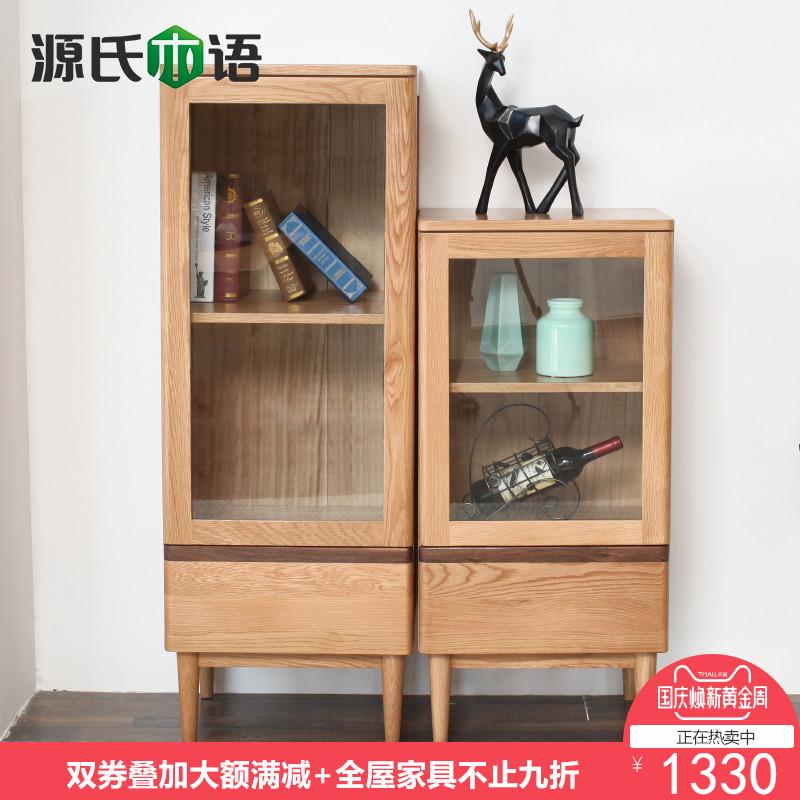 源氏木语全实木边柜白橡木电视柜边柜简约酒柜现代展示柜客厅家具