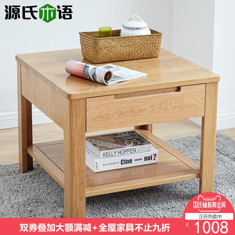 源氏木语纯实木茶几边几白橡木角几北欧带抽屉边桌环保小方几桌