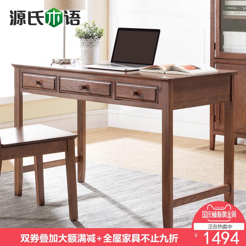 源氏木语美式简约书桌纯实木学习桌橡木带抽屉办公电脑桌书房家具
